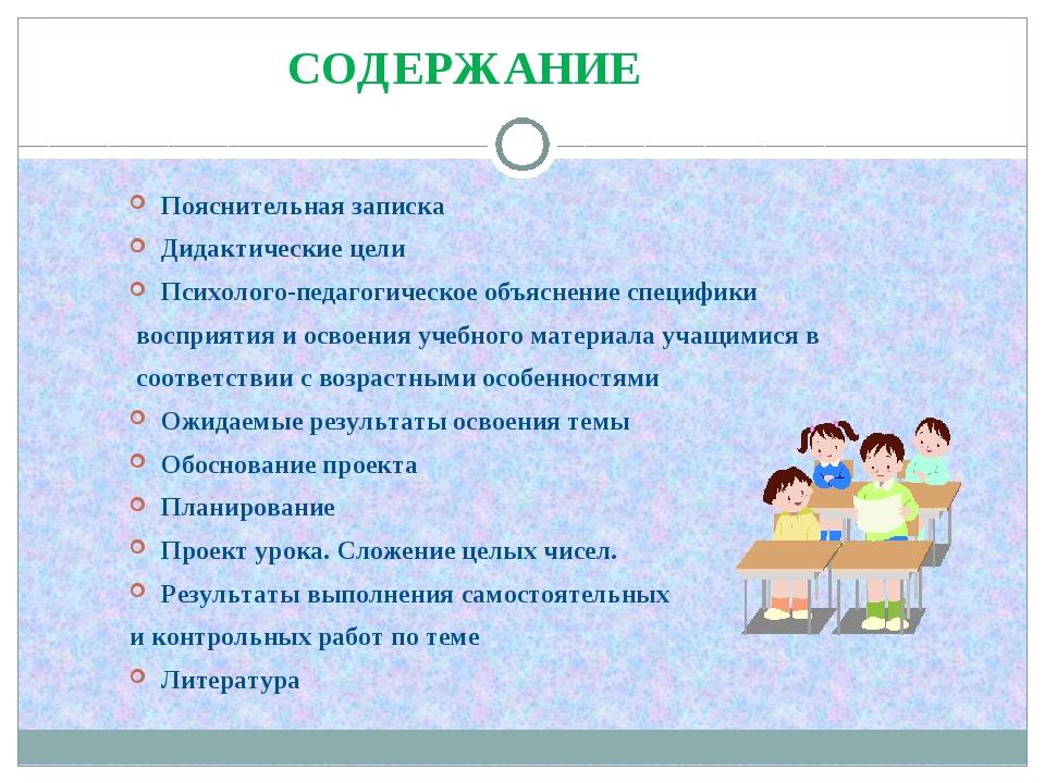 СОДЕРЖАНИЕ Пояснительная записка Дидактические цели Психолого-педагогическое...
