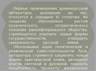 Первые произведения древнерусской литературы, дошедшие до нас, относятся к с