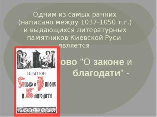 Одним из самых ранних (написано между 1037-1050 г.г.) и выдающихся литературн