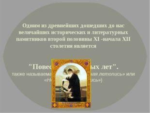 Одним из древнейших дошедших до нас величайших исторических и литературных па