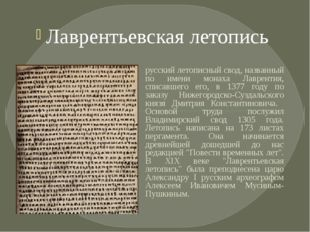 русский летописный свод, названный по имени монаха Лаврентия, списавшего его,