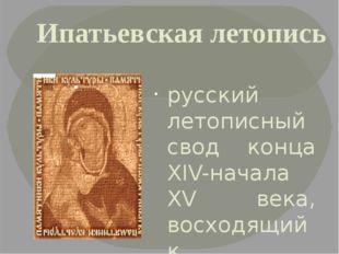Ипатьевская летопись русский летописный свод конца XIV-начала XV века, восход