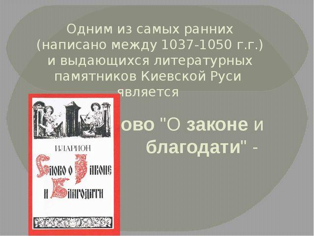 Одним из самых ранних (написано между 1037-1050 г.г.) и выдающихся литературн...