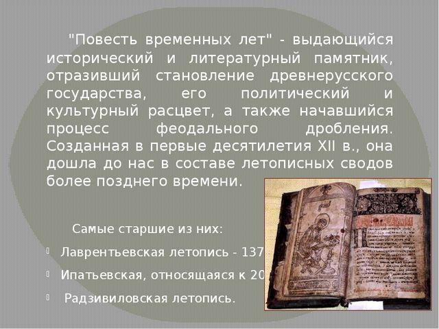 """""""Повесть временных лет"""" - выдающийся исторический и литературный памятник, о..."""