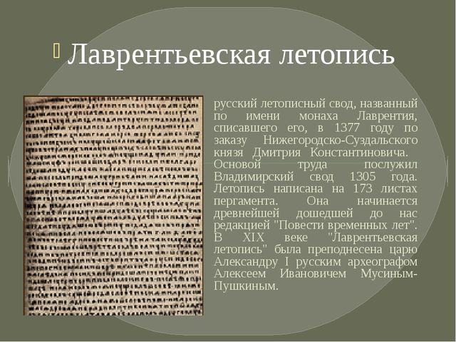 русский летописный свод, названный по имени монаха Лаврентия, списавшего его,...