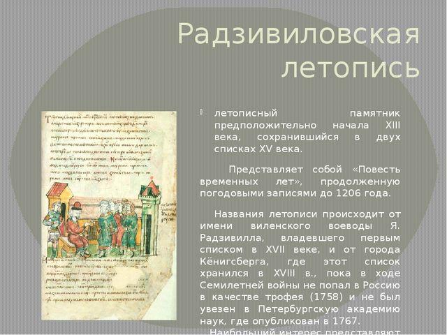Радзивиловская летопись летописный памятник предположительно начала XIII века...