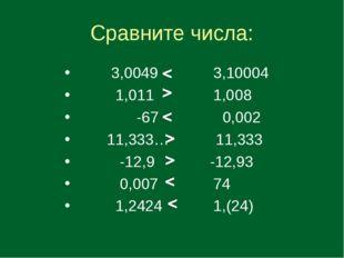 Сравните числа: 3,0049 3,10004 1,011 1,008 -67 0,002 11,333… 11,333 -12,9 -12