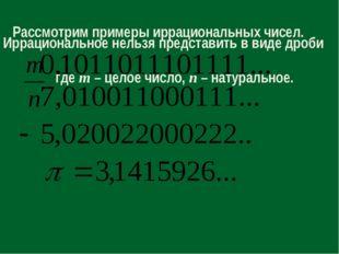 Рассмотрим примеры иррациональных чисел. Иррациональное нельзя представить в