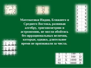 Математики Индии, Ближнего и Среднего Востока, развивая алгебру, тригонометри