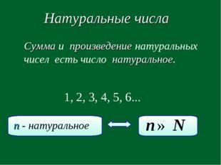 Натуральные числа 1, 2, 3, 4, 5, 6... Сумма и произведение натуральных чисел