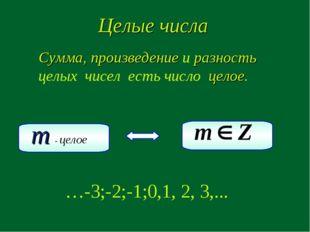 Сумма, произведение и разность целых чисел есть число целое. Целые числа …-3;