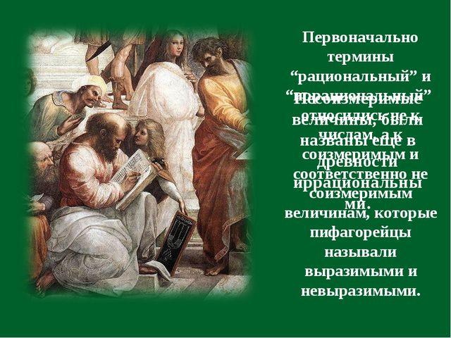 Несоизмеримые величины, были названы еще в древности иррациональными. Первона...