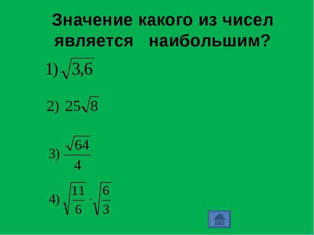 Значение какого из чисел является наибольшим?