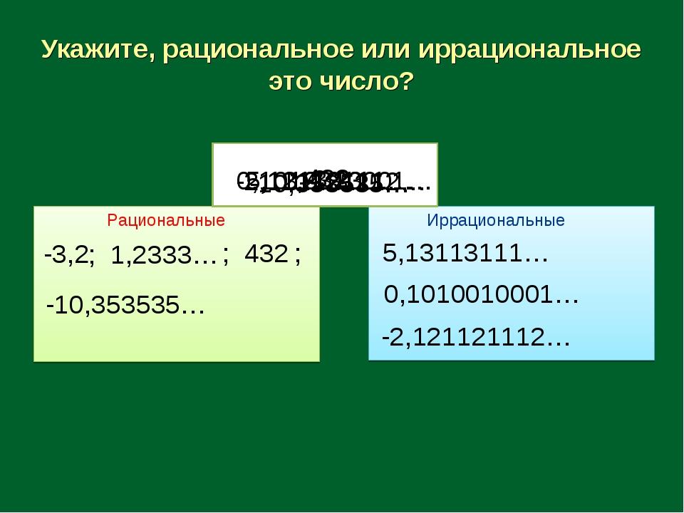Укажите, рациональное или иррациональное это число? Рациональные Иррациональн...