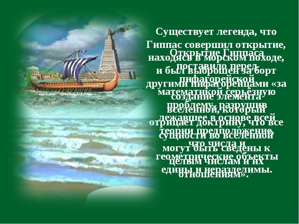 Существует легенда, что Гиппас совершил открытие, находясь в морском походе,...