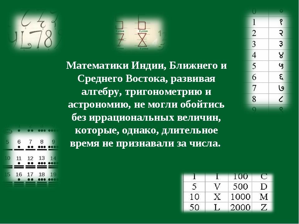 Математики Индии, Ближнего и Среднего Востока, развивая алгебру, тригонометри...