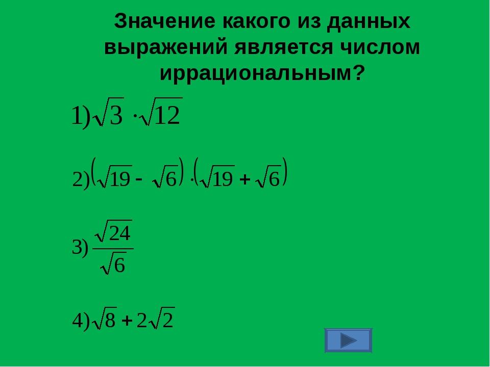 Значение какого из данных выражений является числом иррациональным?