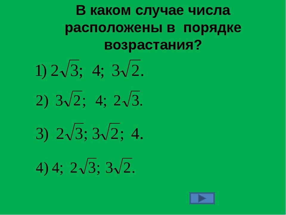 В каком случае числа расположены в порядке возрастания?