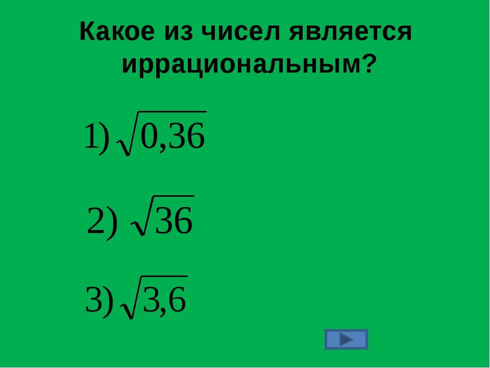 Какое из чисел является иррациональным?
