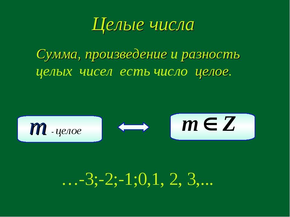 Сумма, произведение и разность целых чисел есть число целое. Целые числа …-3;...