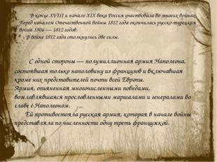 В конце XVIII и начале XIX века Россия участвовала во многих войнах. Перед н