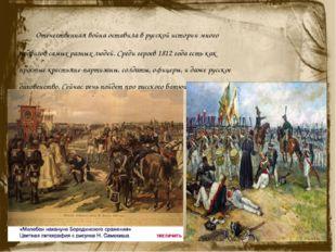 Отечественная войнаоставила врусской историимного подвигов самых разных