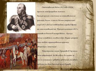 Отечественная война 1812 года имела огромное международное значение. Русская