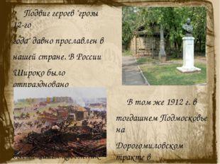 """Подвиг героев """"грозы 12-го года"""" давно прославлен в нашей стране. В России Ш"""