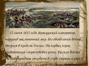 12 июня 1812 года французский император, нарушив заключенный мир, без объяв