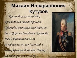 Михаил Илларионович Кутузов Кутузов как полководец прославился еще во времен