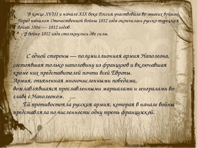 В конце XVIII и начале XIX века Россия участвовала во многих войнах. Перед н...