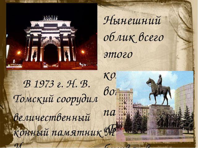 В 1973 г. Н. В. Томский соорудил величественный конный памятник М. И. Кутузо...