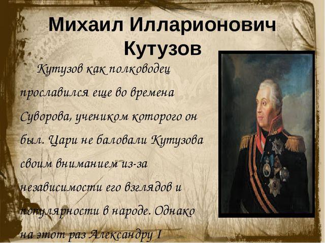 Михаил Илларионович Кутузов Кутузов как полководец прославился еще во времен...
