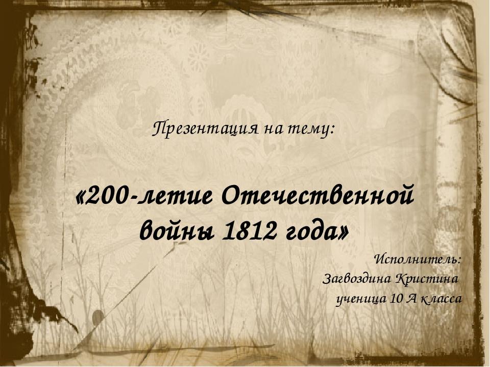 Презентация на тему: «200-летие Отечественной войны 1812 года» Исполнитель:...