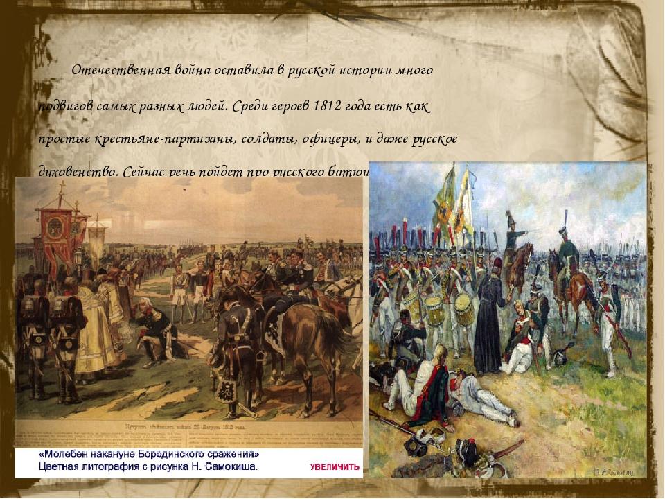 Отечественная войнаоставила врусской историимного подвигов самых разных...