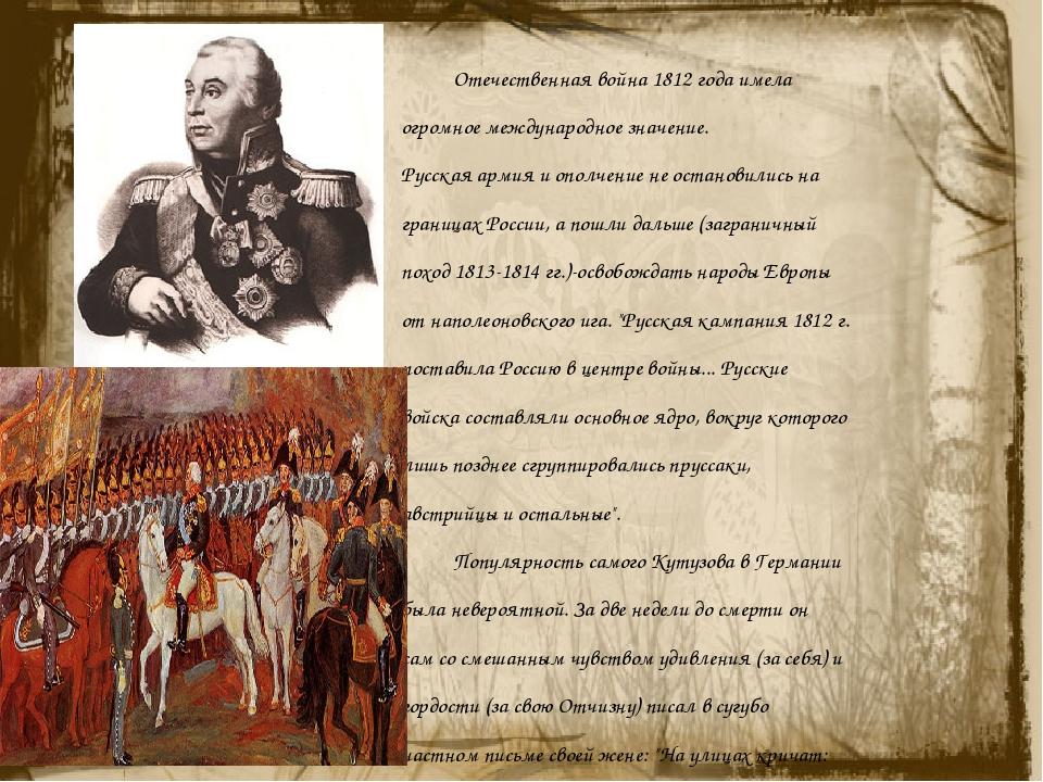 Отечественная война 1812 года имела огромное международное значение. Русская...