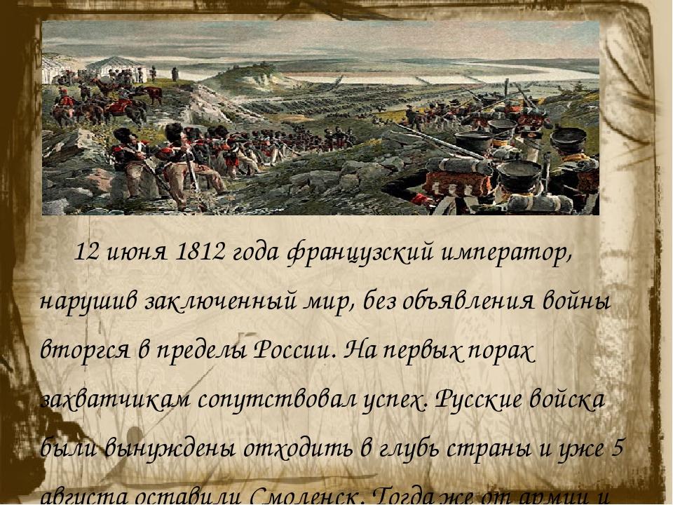 12 июня 1812 года французский император, нарушив заключенный мир, без объяв...