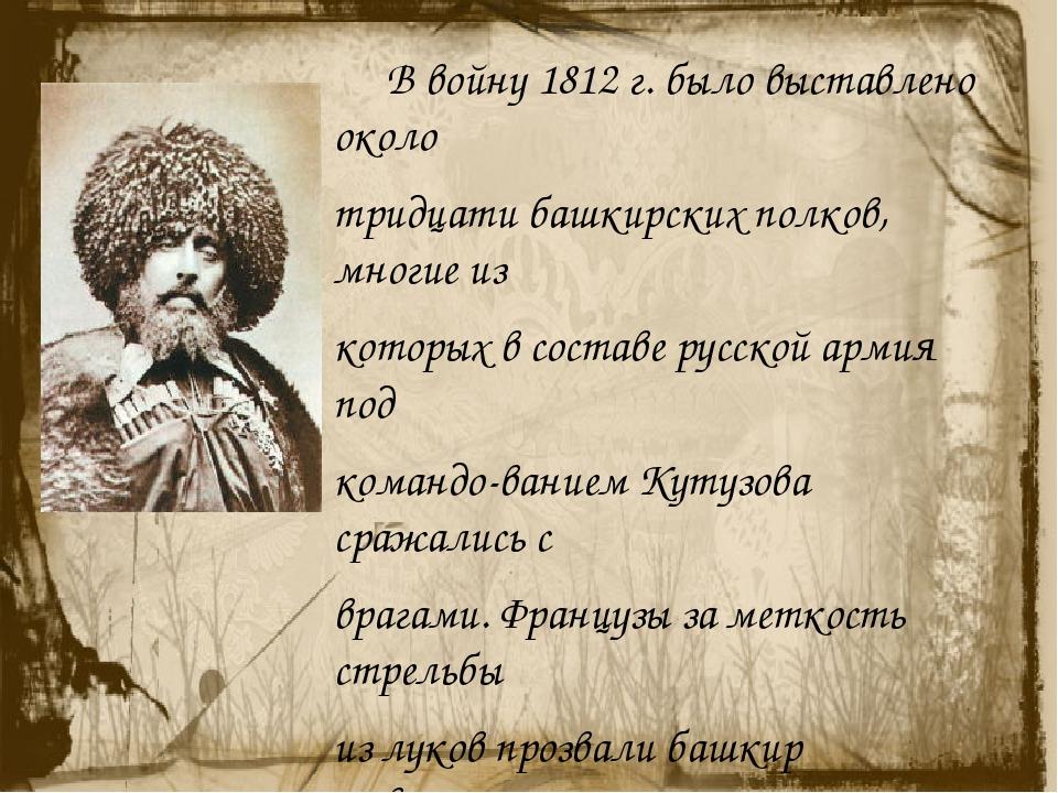 В войну 1812 г. было выставлено около тридцати башкирских полков, многие из...