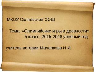 МКОУ Скляевская СОШ Тема: «Олимпийские игры в древности» 5 класс, 2015-2016