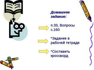 Домашнее задание: п.33, Вопросы с.160 *Задание в рабочей тетради *Составить к