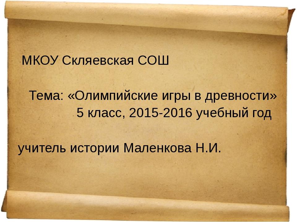 МКОУ Скляевская СОШ Тема: «Олимпийские игры в древности» 5 класс, 2015-2016...