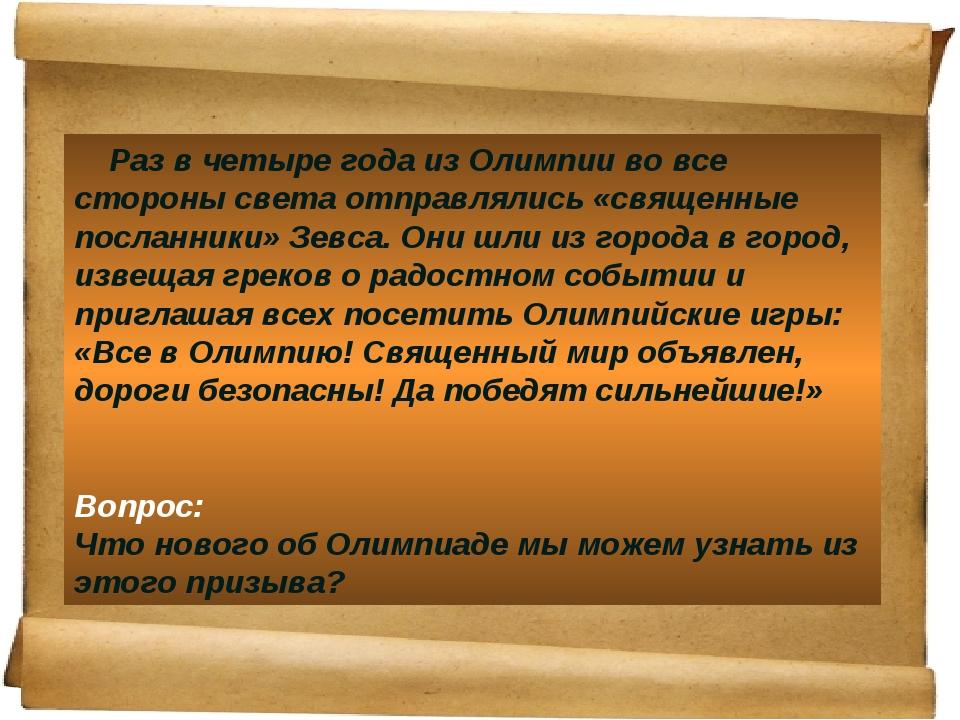 Раз в четыре года из Олимпии во все стороны света отправлялись «священные по...