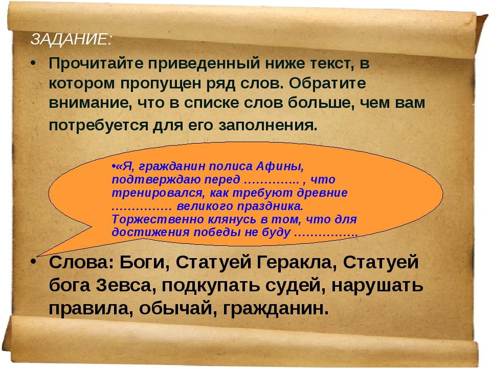 ЗАДАНИЕ: Прочитайте приведенный ниже текст, в котором пропущен ряд слов. Обра...