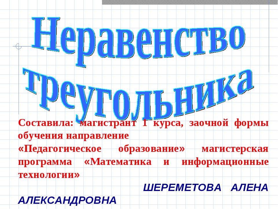 Составила: магистрант 1 курса, заочной формы обучения направление «Педагогич...
