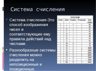 Система счисления Система счисления-Это способ изображения чисел и соответств