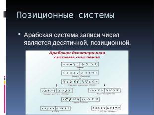Позиционные системы Арабская система записи чисел является десятичной, позици