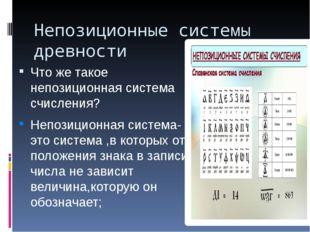 Непозиционные системы древности Что же такое непозиционная система счисления?