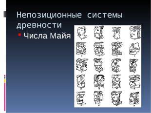 Непозиционные системы древности Числа Майя