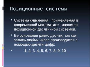 Позиционные системы Система счисления , применяемая в современной математике
