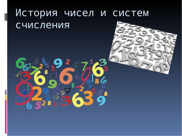 История чисел и систем счисления